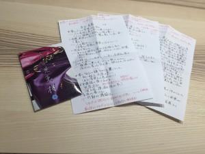 tokusan-letter