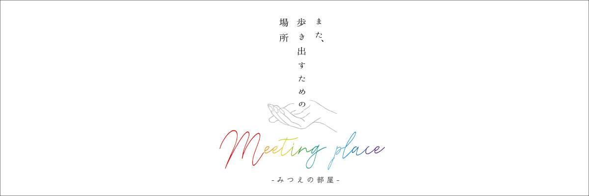 Meeting Place -みつえの部屋-